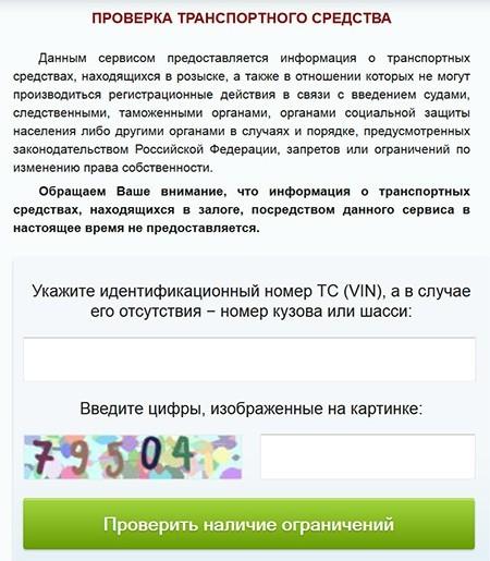 Официальный сайт ГИБДД чем он полезен для водителей