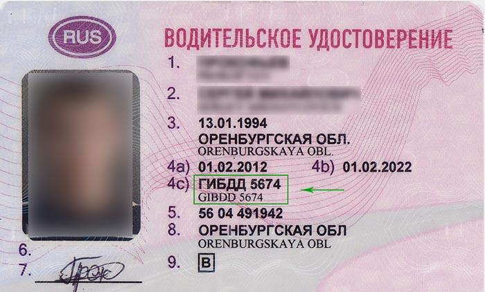 Как определить кем выданы водительские права